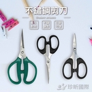 【珍昕】不鏽鋼剪刀 三款可選(長約12-16.5cm)/事務剪刀/剪刀/縫紉/文具