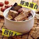 小資首選經濟煲 杜仲排骨湯(4入)
