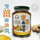 【家購網嚴選】佳饌雙薑麻油醬370g/瓶...