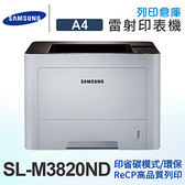 Samsung SL-M3820ND 黑白 網路 雷射印表機 /適用 MLT-D203L/D203L/MLT-D203E/D203E