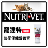 【力奇】寵達特 貓用泌尿保健營養膏3oz(89ml) 可超取 (F002B31)
