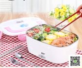 電熱飯盒 電加熱飯盒不銹鋼內膽可插電自動保溫盒上班迷你便當盒熱飯器家用 印象部落
