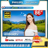 (顯示器送安裝)PHILIPS飛利浦 86吋4K Android聯網液晶86PUH8265 + PHILIPS飛利浦 杜比全景聲聲霸劇院TAPB603