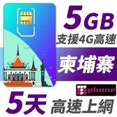 柬埔寨 5天 5GB高速上網 支援4G高速