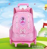 小學生拉桿書包1-3-5年級女孩6-12周歲兒童公主粉色可拆卸爬樓梯YXS『小宅妮時尚』