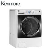 含運送到府+基本安裝+拆箱定位【美國 楷模 Kenmore】15KG 變頻滾筒式洗衣機 純白 (41682)