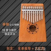 拇指琴卡林巴琴17音初學者入門kalimba手指琴便攜式不用學的樂器  米娜小鋪