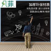 凡菲黑板貼紙家用兒童塗鴉墻膜可移除可擦寫教學家教白板墻紙自粘