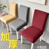 椅子套罩墊子靠背一體家用現代簡約餐椅彈力通用北歐坐椅墊凳子套