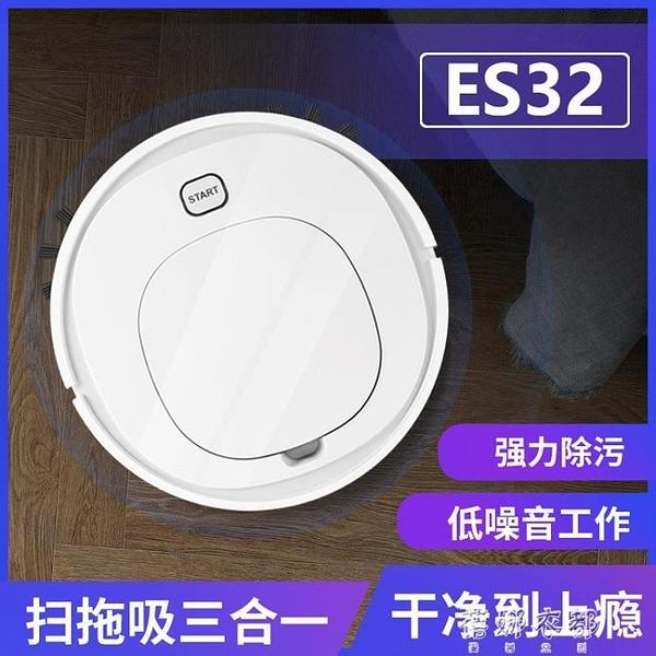 ES32掃地機器人 家用自動清潔機USB充電吸塵器禮品小家電禮品 蓓娜衣都