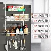 置物架皇倩新品冰箱側掛架廚房調味料架廚房用品壁掛式置物架儲物整理11日YJT 快速出貨