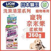 *KING WANG*日本LION獅王-洗滌清潔系列《寵物奈米樂-柔軟劑》360g