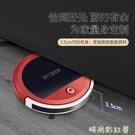掃地機器人全自動家用智能擦拖掃懶人吸塵器干濕兩用超薄靜音遙控MBS「時尚彩紅屋」
