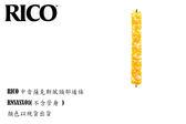 【小麥老師樂器館】RICO 中音薩克斯風頸部通條 (Alto Sax 不含管身)【T177】