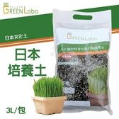 『寵喵樂旗艦店』GreenLabo《日本 培養土》日本來台的燕麥草培養土 3L/包