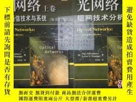 二手書博民逛書店罕見光網絡(上,下卷):光纖通信技術與系統(原書第2版)++28