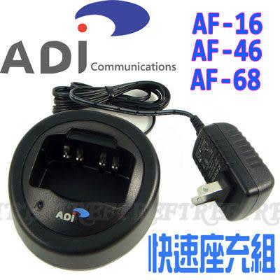 ◤AF-68/AF-16/AF-46 專用◢ ADI 對講機專用 原廠 快速座充組 SBC245C(1入)