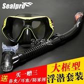 防霧潛水鏡浮潛三寶 全幹式呼吸管成人可面鏡面罩兒童套裝備 快速出貨
