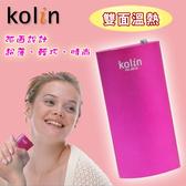 kolin歌林雙面充電式溫熱暖暖寶(FH-R016)