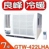 良峰RENFOSS【GTW-422LHA】窗型《冷暖》冷氣