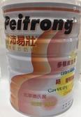 沛易壯 營養配方奶粉910g (新包裝)