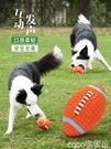 熱賣寵物玩具狗狗玩具幼犬泰迪小狗獨處解悶發聲球金毛大型犬磨牙耐咬寵物用品 coco