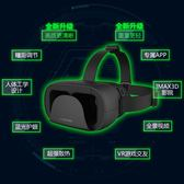 vr眼鏡 頭戴式 3d虛擬現實