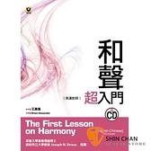 和聲超入門 英漢對照 附CD 【雙語學習模式】