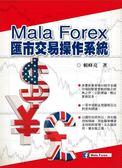 Mala Forex匯市交易操作系統