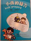 (二手書)小孩的禱告