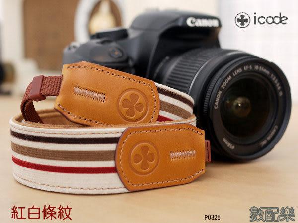 *數配樂*icode i-code 彩色 花紋 減壓 相機背帶 紅白條紋 GF7 A5100 G9X G7X RX100 EX2