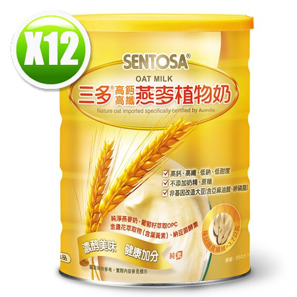 三多 高鈣高纖燕麥植物奶(850g/罐)x12