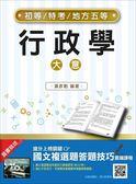 (二手書)【106年最新版】行政學大意(初等、五等適用)