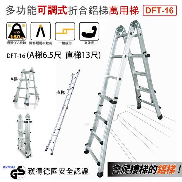 超耐重多功能可調式折合鋁梯 萬用梯 DFT-16 (A梯6.5尺/直梯13尺)