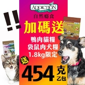 【贈454G*1】*KING WANG*Addiction自然癮食《無穀野生袋鼠寵食》犬糧-1.8kg/包