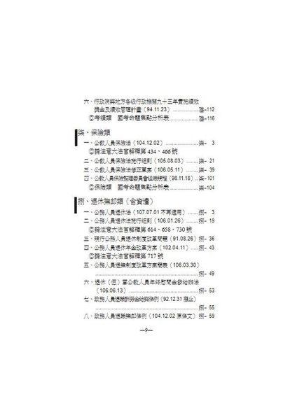 現行考銓法典(含公務員法)-2019國考.實務法律工具書(一品)