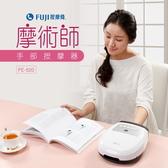 【福利品】FUJI按摩椅 摩術師手部按摩器 FE-520