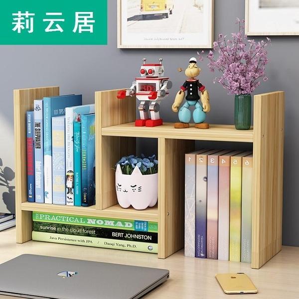 書架簡易桌上學生用兒童辦公書桌面置物架收納宿舍小書櫃簡約現代  伊衫風尚