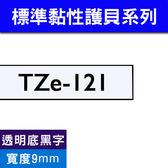 Brother TZe-121 標籤帶(護貝系列) 9mm透明底黑字