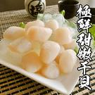 極鮮甜嫩干貝 *1包組( 250g±10...
