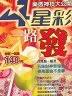 二手書R2YB2003年4月一版一刷《4星彩一路發 樂透神技大公開》白崑池 商鼎