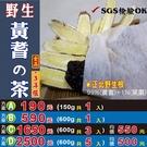 P1B013【野生黃耆の3年根►600g】食品包▪SGS檢驗║當歸の包▪北耆の包▪天麻の包