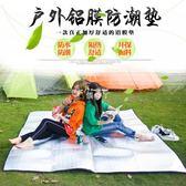 野餐墊 防潮墊單人加厚地墊鋁膜墊露營帳篷睡墊雙人3-4人戶外折疊 俏腳丫