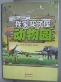 【書寶二手書T1/翻譯小說_ZAE】我家買了座動物園_本傑明·梅_簡體