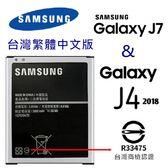 【YUI】SAMSUNG 三星 Galaxy J7 / J4 2018 原廠電池 EB-BJ700CBT 3000mAh J700F J7008 平輸原廠電池