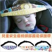 嬰兒推車汽車安全座椅頭部固定帶保護帶-JoyBaby