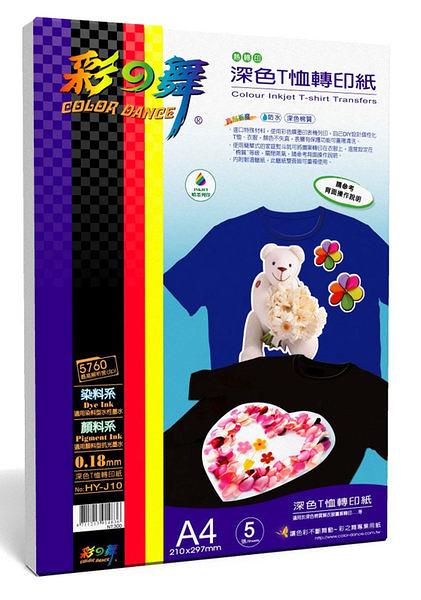 彩之舞 HY-J10 DIY噴墨深色T恤轉印紙-防水 (深色棉質) 0.18mm A4 (轉印後為白底) - 8張/包
