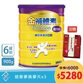 【送藜麥燕麥片x3】金補體素 鉻100 均衡營粉粉狀配方900g 六罐組 再送補體素穩定隨身包