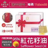 【美陸生技AWBIO】95%CLA紅花籽油共軛亞麻油酸【120粒/盒(禮盒),2盒下標處】
