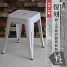 【多瓦娜】微量元素-復刻新工業無背經典餐椅-CY-18